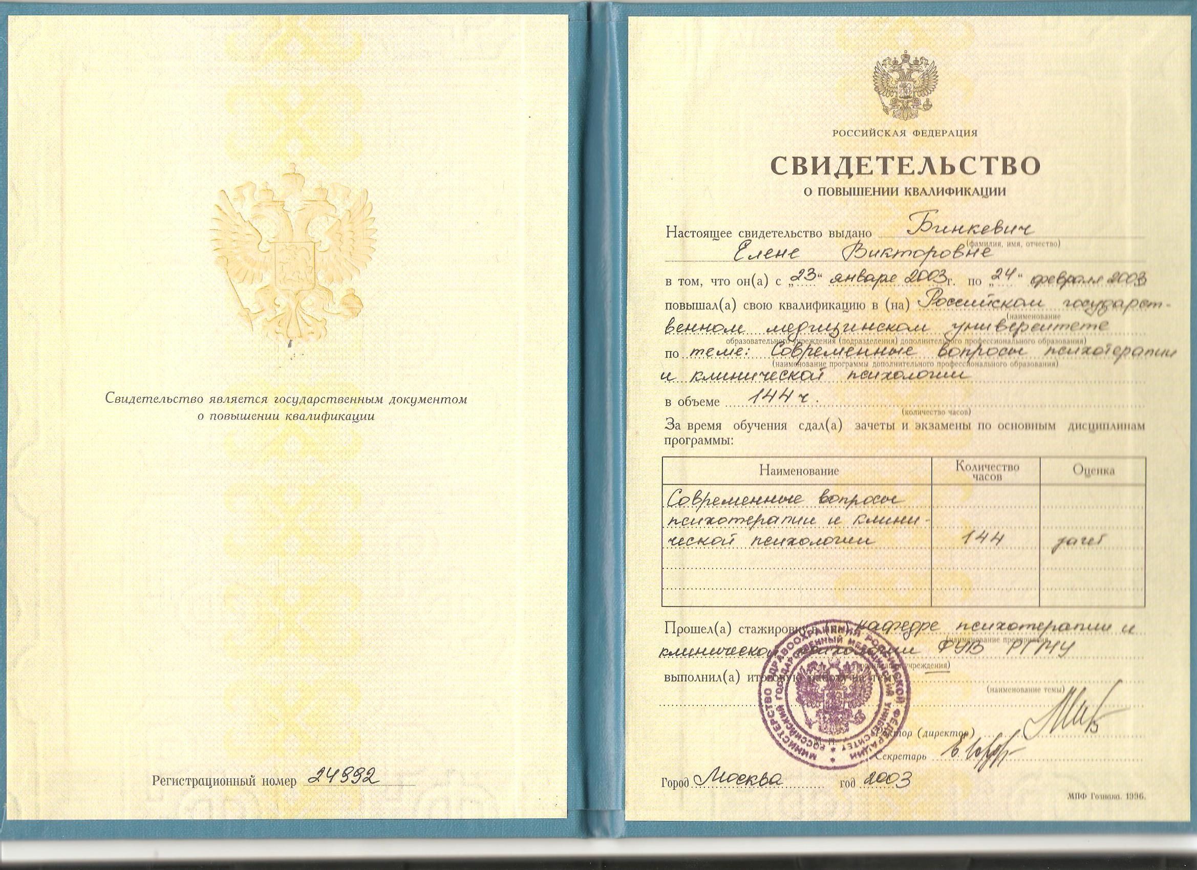 Дипломы свидетельства и сертификаты СВИДЕТЕЛЬСТВО 001