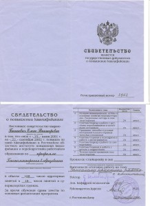 svidetelstvo-o-povyshenii-kvalifikacii-geshtalt-terapiya