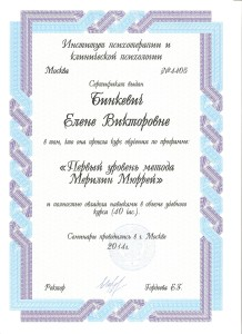 sertifikat-metod-merelin-myurrej
