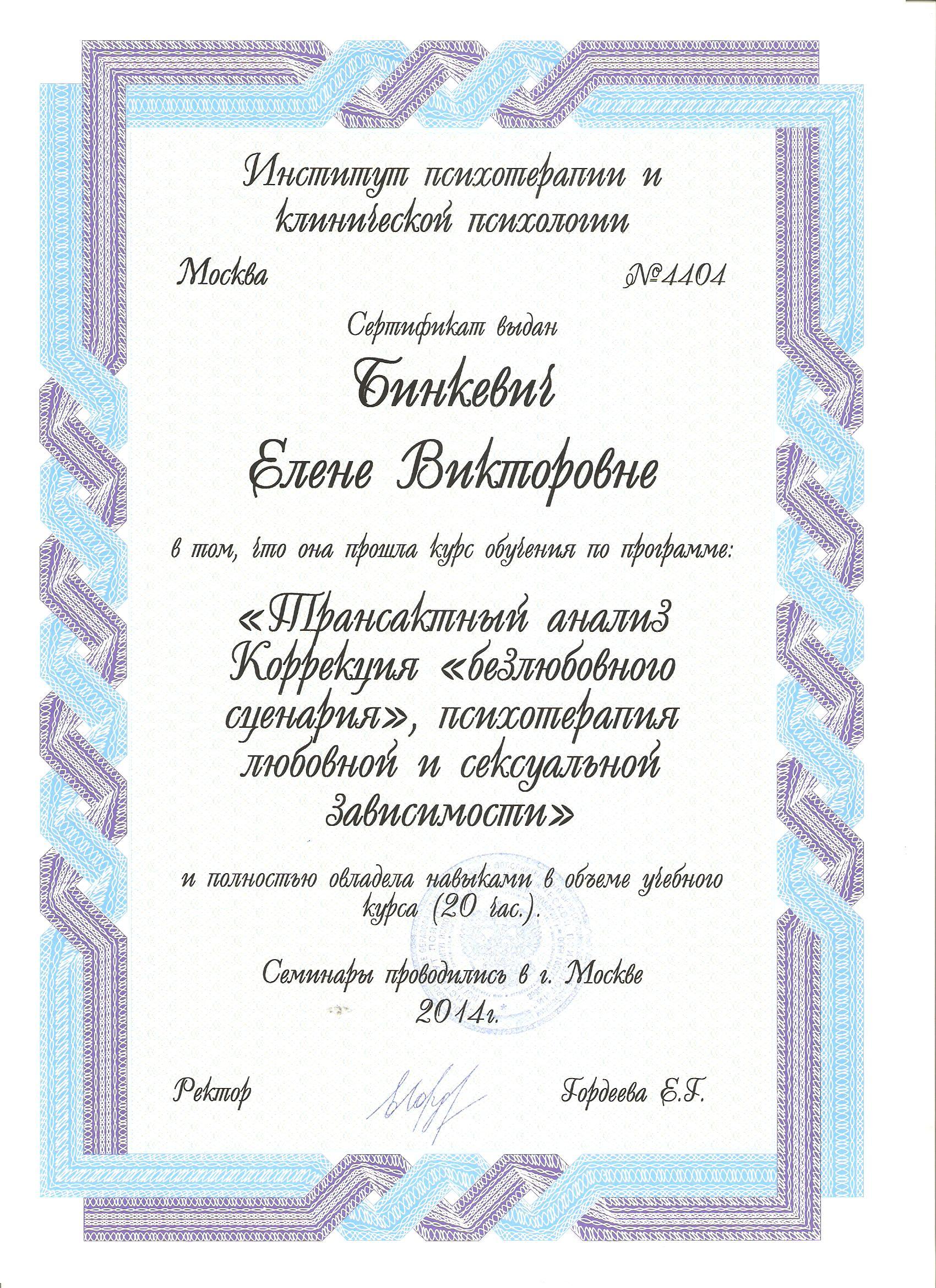 sertifikat-psixoterapiya-lyubovnoj-i-seksualnoj-zavisimosti-001