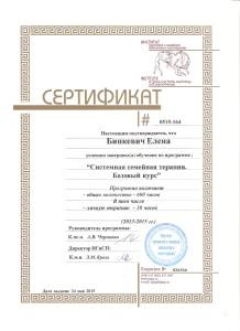 Сертификат Семейная системная терапия 001 - копия