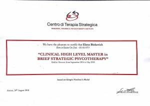 специалист по (КСТ) Краткосрочной стратегической терапии