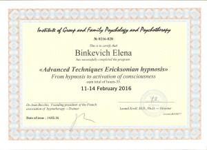 сертификат Жан Беккио 001