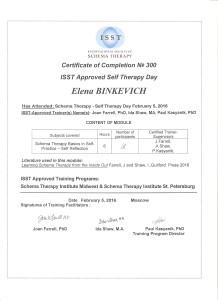 сертификат схема-терапия 002