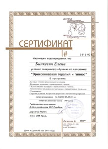 сертификат ЭГ 001