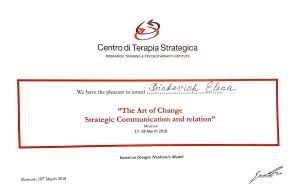 краткосрочная стратегическая терапия