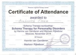 схема-терапия